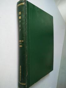 圖案ライフ 1985  5-8期附特集 合訂本