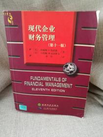 现代企业财务管理:第11版