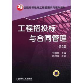 21世纪高等教育工程管理系列规划教材:工程招投标与合同管理(第2版)