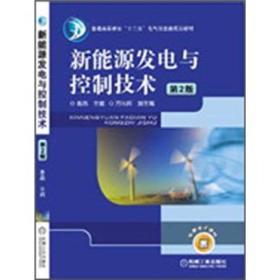 新能源发电与控制技术 第2版 惠晶 机械工业出版社 9787111392699