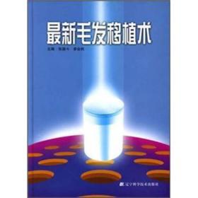 正版现货 最新毛发移植术出版日期:2006-09印刷日期:2006-09印次:1/1