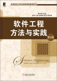高等院校计算机课程案例教程系列:软件工程办法与实际(第2版)
