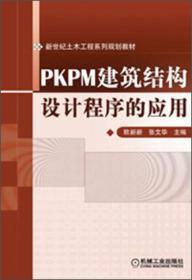 新世纪土木工程系列规划教材:PKPM建筑结构设计程序的应用