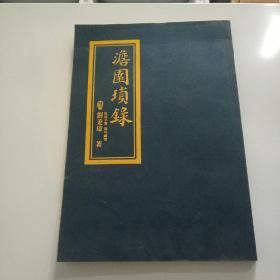 清末抗法名将四川总督刘秉璋著 澹园琐录(第一册)