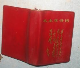 毛主席诗词 1967年大连  有多幅毛像