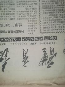 体育报 第2722期  1984年10月26日