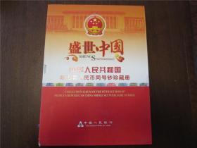中华人民共和国第五套人民币同号钞珍藏册(八位数字都同号,另含第五套人民币彩银微缩6枚,中国古币三钱枚,粮票四枚)