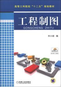 """高等工科院校""""十二五""""规划教材:工程制图"""