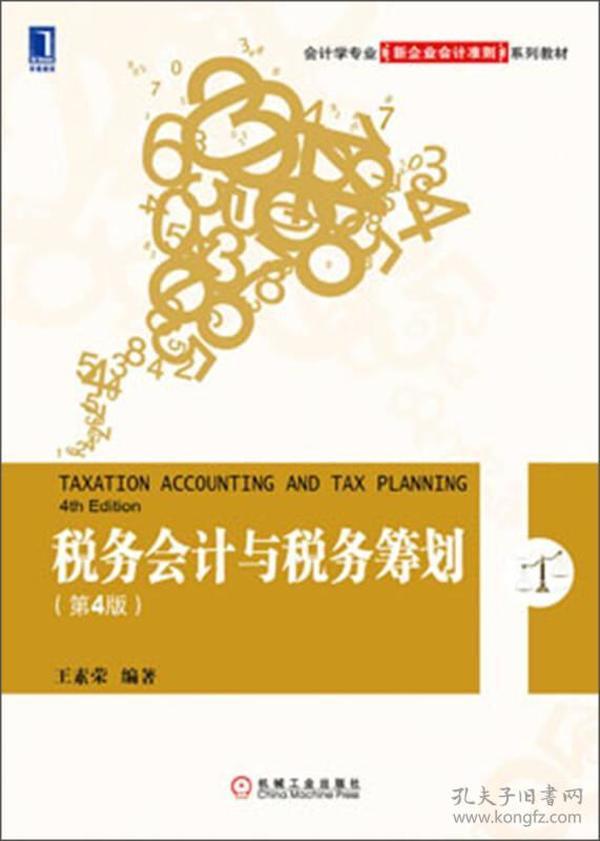 正版】税务会计与税务策划(第四版)