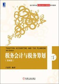 税务会计与税务筹划(第4版)/会计学专业新企业会计准则系列教材