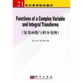 21世纪高等院校教材:复变函数与积分变换(英文版)