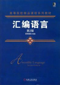 汇编语言(第2版)/高等院校精品课程系列教材