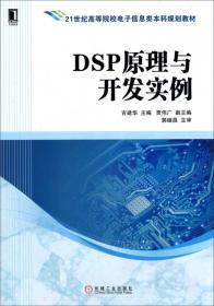 正版二手DSP原理与开发实例(电子信息类本科) 吉建华  机械工业出