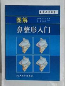 图解鼻整形入门          李战强  主编,新书现货,正版(假一赔十)