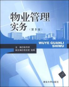二手物业管理实务第三3版张作祥清华大学出版社9787302373186