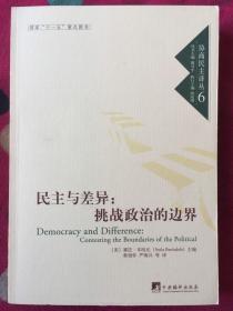民主与差异:挑战政治的边界