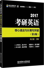 2017 考研英语核心语法与长难句突破(第2版)
