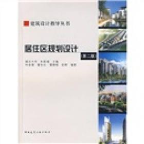 居住区规划设计第二2版朱家瑾中国建筑工业出版社9787112081141