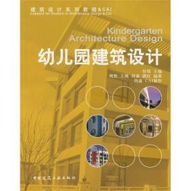 幼儿园建筑设计