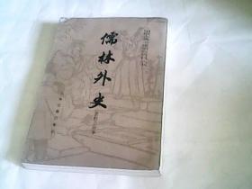 儒林外史  下册【中国古典小说研究资料丛书】会校会评本