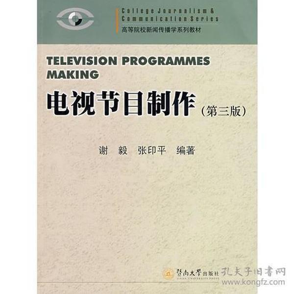 电视节日制作(第三版)