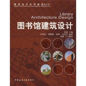 二手正版图书馆建筑设计 付瑶  吕列克 中国建筑工业L2619787112085989