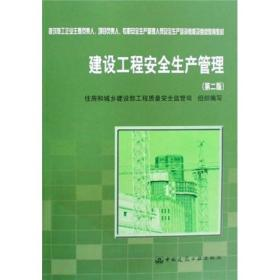 建设工程安全生产管理(第2版)