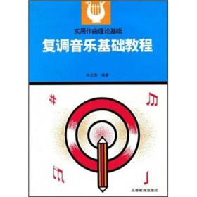 【二手包邮】复调音乐基础教程 孙云鹰 高等教育出版社