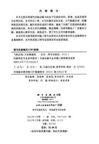 飞机仪表 王世锦 科学出版社 9787030365842