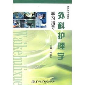 外科护理学学习指导