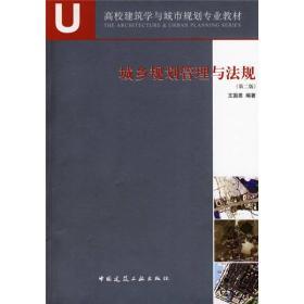 城乡规划管理与法规 第二版 王国恩 9787112108596 中国建筑工业出版社