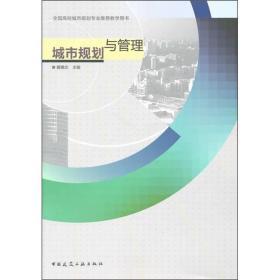 城市规划与管理