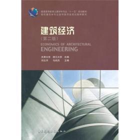 建筑经济(第2版)
