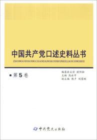 中国共产党口述史料丛书(第5卷)