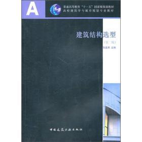 """普通高等教育""""十一五""""国家级规划教材·高校建筑学与城市规划专业教材:建筑结构选型(第2版)"""