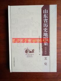 山东省历史地图集(远古至清)文化,2015