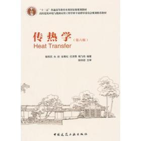 正版二手传热学第六6版章熙民中国建筑工业出版社9787112165537