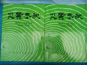 全新 正版 炎黄春秋杂志 2014年上下册 合订本(含1-12期)