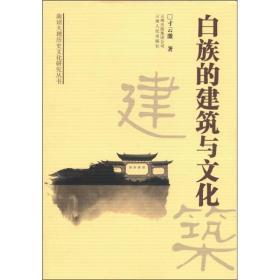 南诏大理历史文化研究丛书:白族的建筑与文化