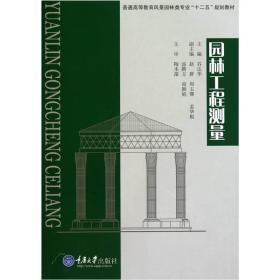 园林工程测量 谷达华 9787562457183 重庆大学出版社