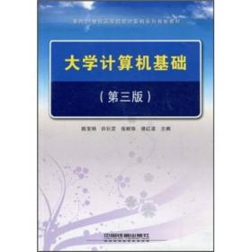 【正版书籍】大学计算机基础(面向21世纪高等院校计算机系列规划教材)