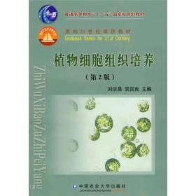 """普通高等教育""""十一五""""国家级规划教材·面向21世纪课程教材:植物细胞组织培养(第2版)"""