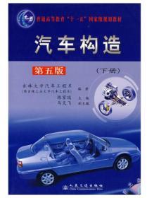 当天发货,秒回复咨询二手汽车构造下册第五版 吉林大学汽车工程系 人民交通出版社 978如图片不符的请以标题和isbn为准。