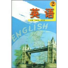 英语2刘振前张秀丽山东人民出版社9787209033237s