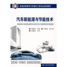 普通高等教育汽车服务工程专业规划教材:汽车新能源与节能技术