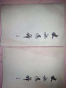 史记选译【上、下】册