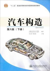 """汽车构造下册(第6版)/""""十二五""""普通高等教育本科国家级规划教材"""