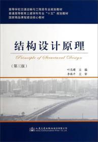 结构设计原理(第三版)
