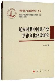 """延安时期中国共产党法律文化建设研究/""""延安时代 延安精神研究""""丛书"""