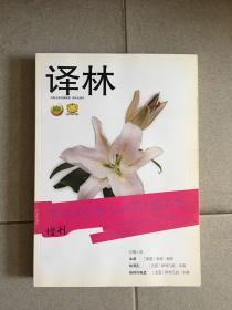 译林2006年增刊 春季卷 zwj